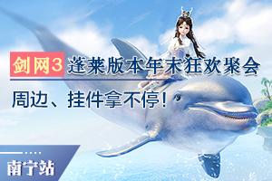 《剑网3》Club南宁据点12月蓬莱版本年末狂欢线下聚会活动
