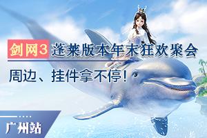《剑网3》Club广州据点12月蓬莱版本年末狂欢线下聚会活动