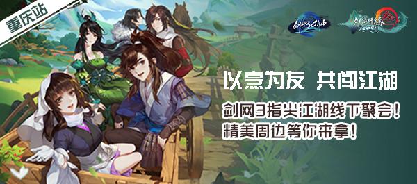 《剑网3》Club重庆据点6月剑网3:指尖江湖烹饪活动